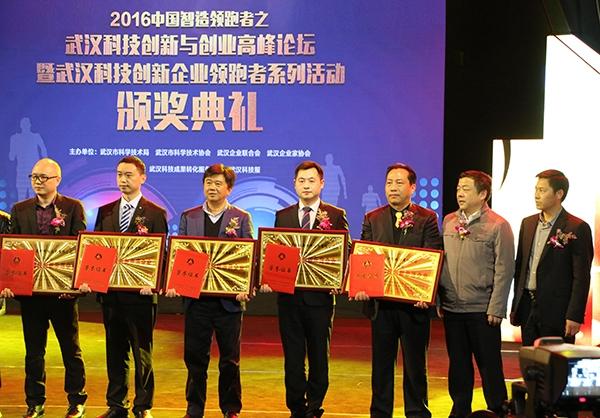 武汉十大科技创新示范企业