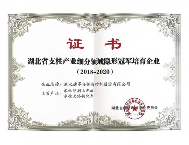 入选湖北省支柱产业细分领域隐形冠军