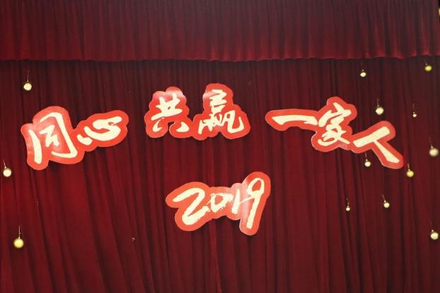 2019新春庆典